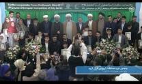Quran-Wettbewerb 2017